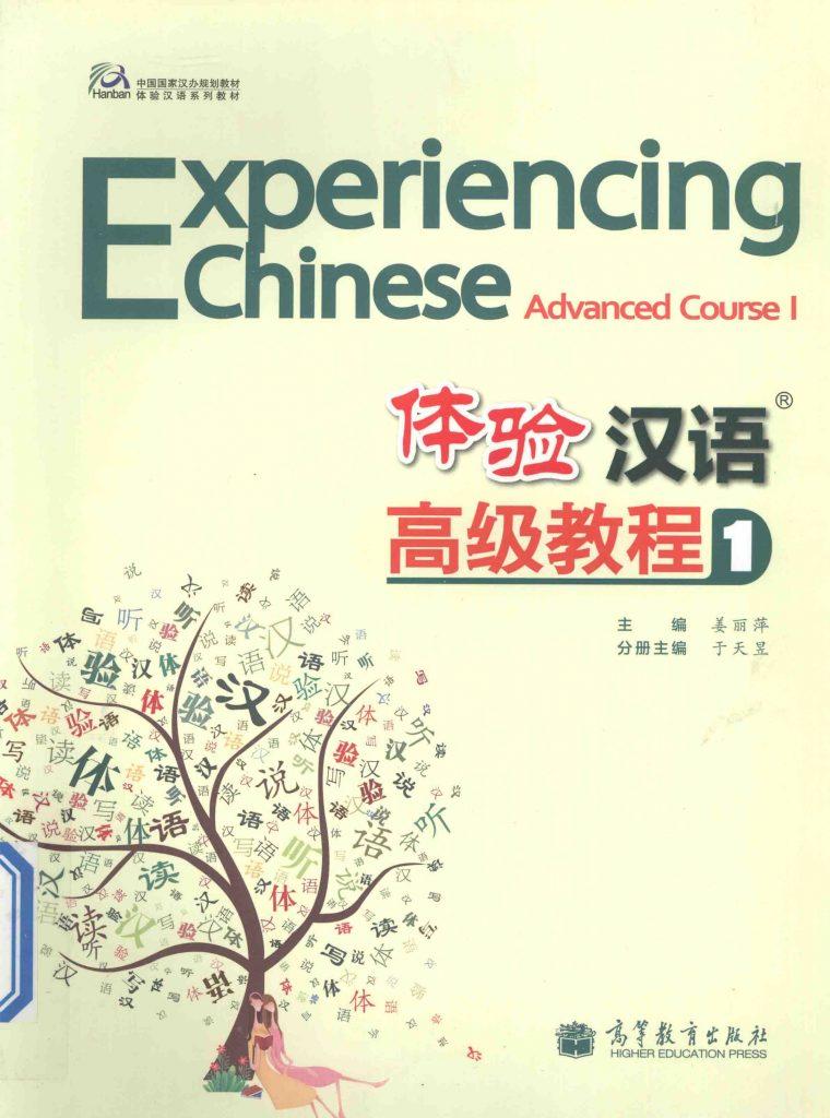 体验汉语高级教程 1  PDF