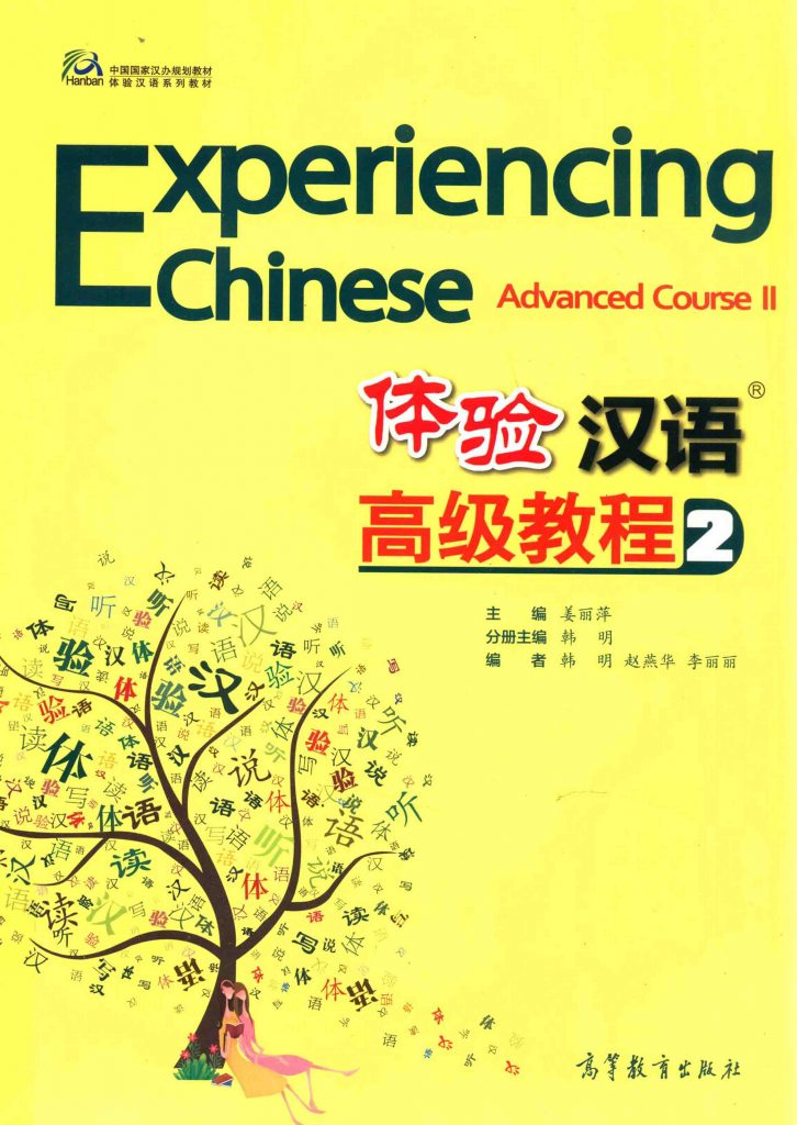 体验汉语高级教程 2  PDF