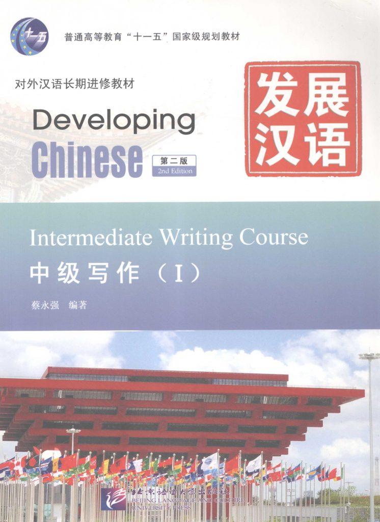 发展汉语 中级写作 1 第2版  PDF