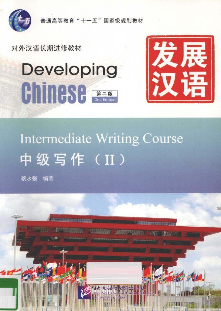 发展汉语 第2版 中级写作 2   PDF