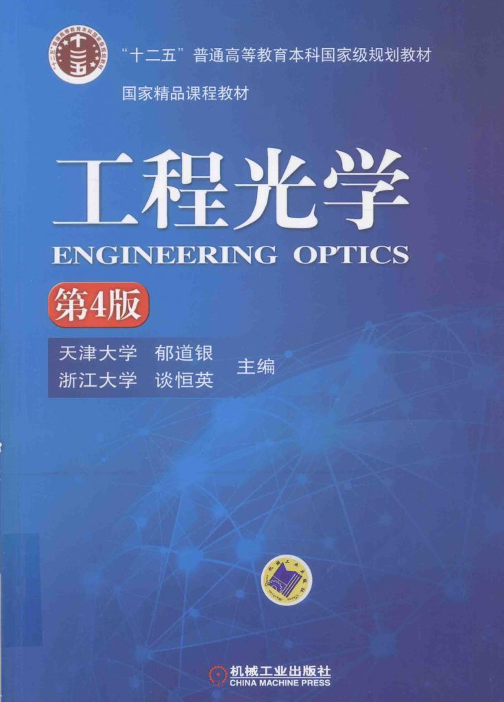 工程光学 第4版 郁道银  PDF