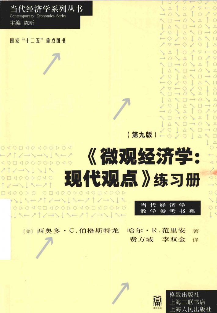 微观经济学 现代观点 练习册(第9版)范里安  PDF