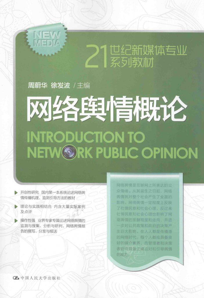 网络舆情概论 周蔚华 PDF