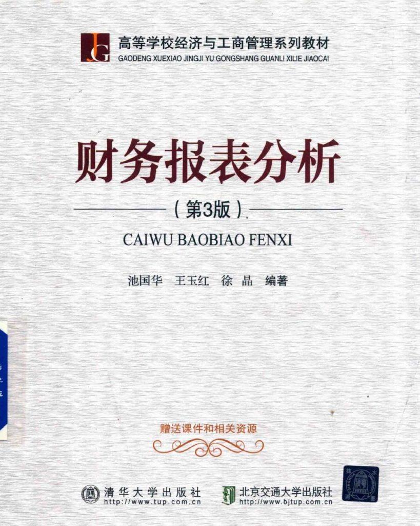 财务报表分析 第3版 池国华  PDF