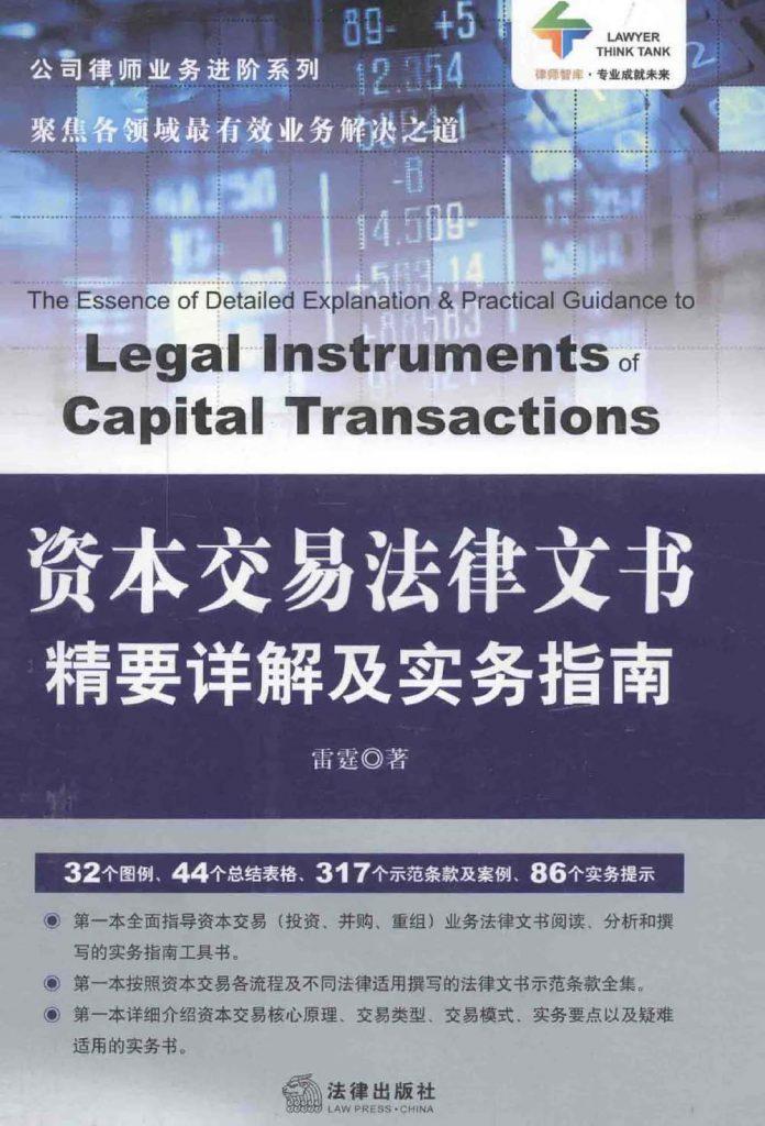 资本交易法律文书精要详解及实务指南  PDF