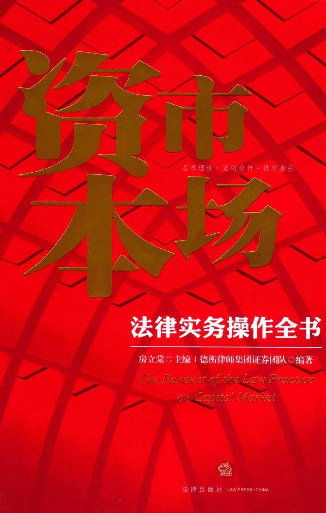 资本市场法律实务操作全书  PDF