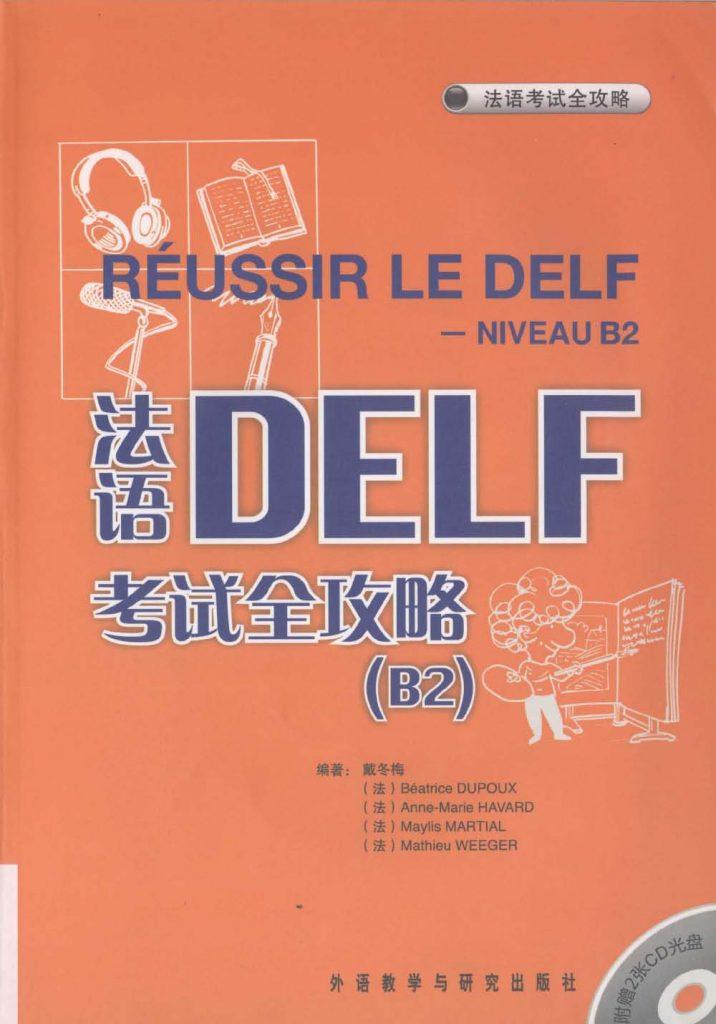 法语DELF考试全攻略 B2 戴冬梅  PDF
