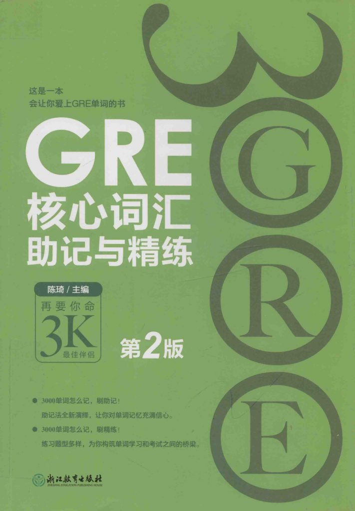 GRE核心词汇助记与精练 第2版 陈琦 PDF