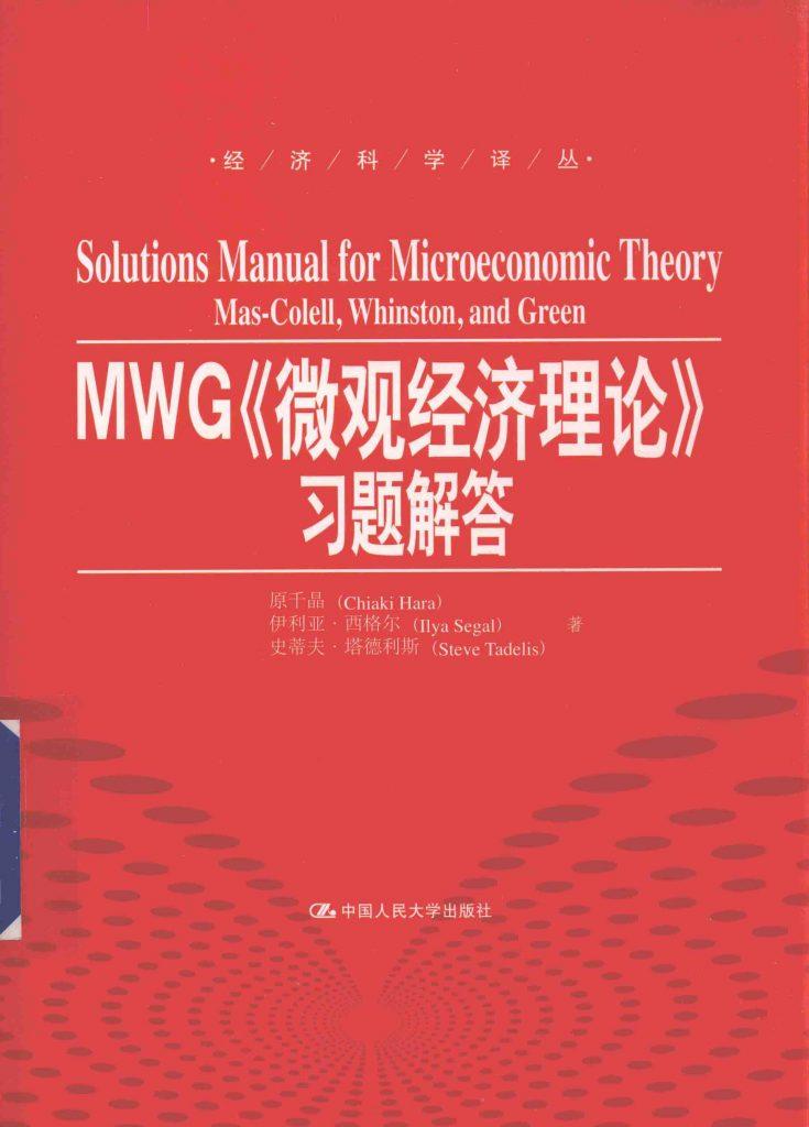 MWG《微观经济理论》习题解答 原千晶  PDF