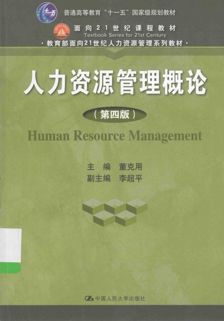 人力资源管理概论 第4版 董克用  PDF