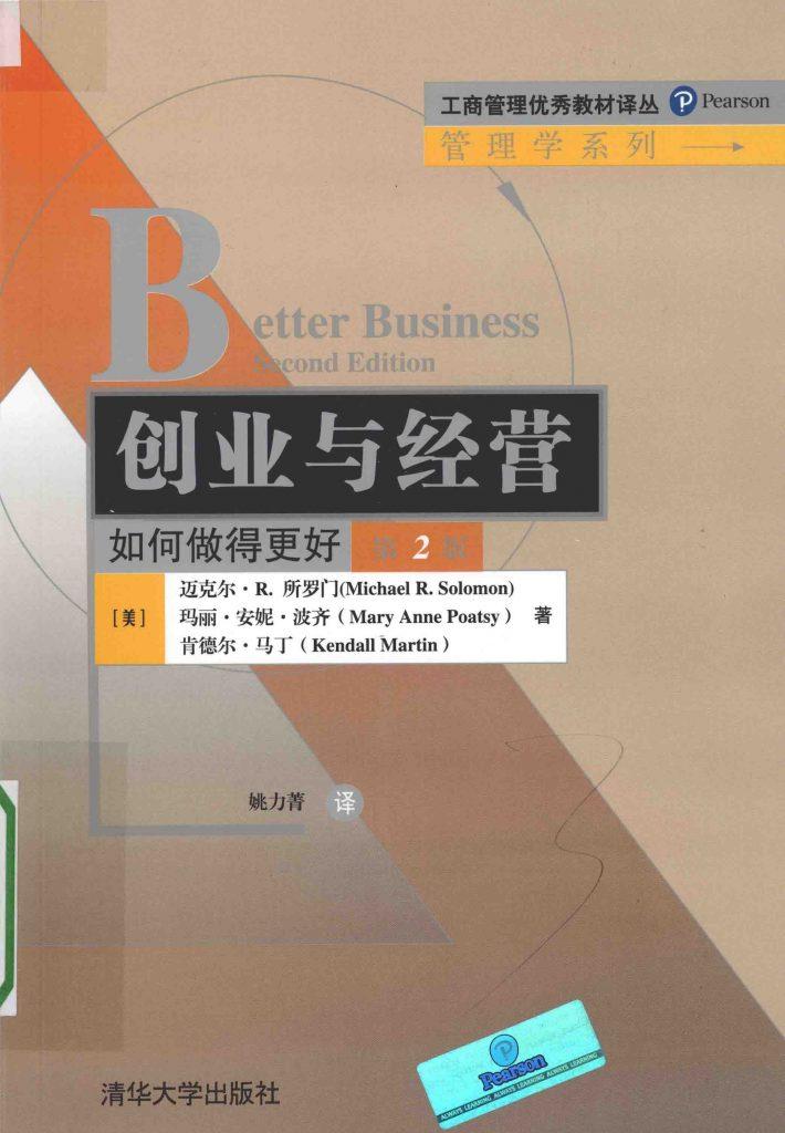 创业与经营 如何做得更好 第2版  PDF