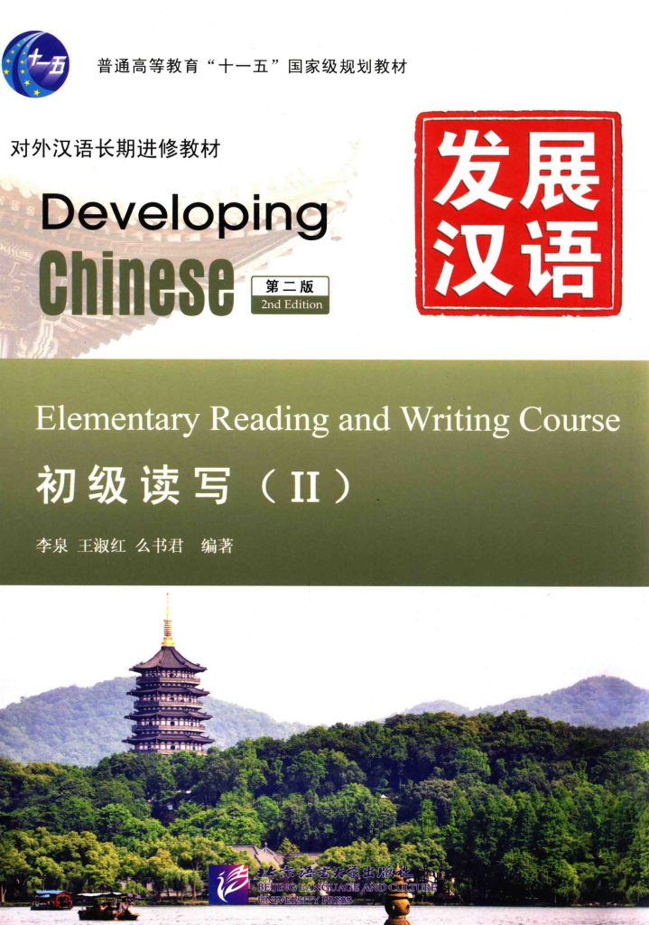 发展汉语 初级读写 2  PDF