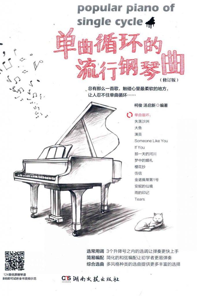 单曲循环的流行钢琴曲 修订版 柯俊 PDF