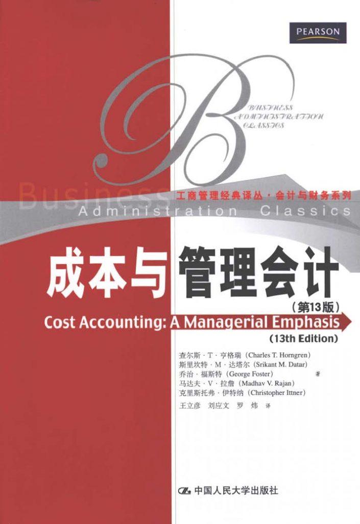 成本与管理会计 第13版 中文版  PDF