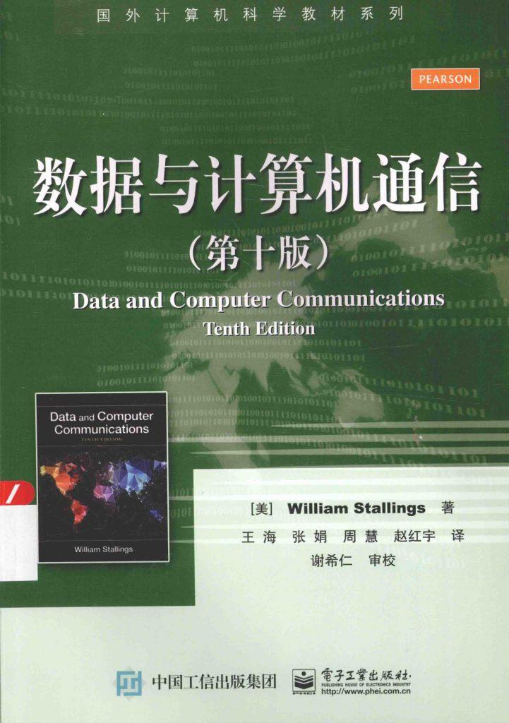 数据与计算机通信 第十版 斯托林斯  PDF