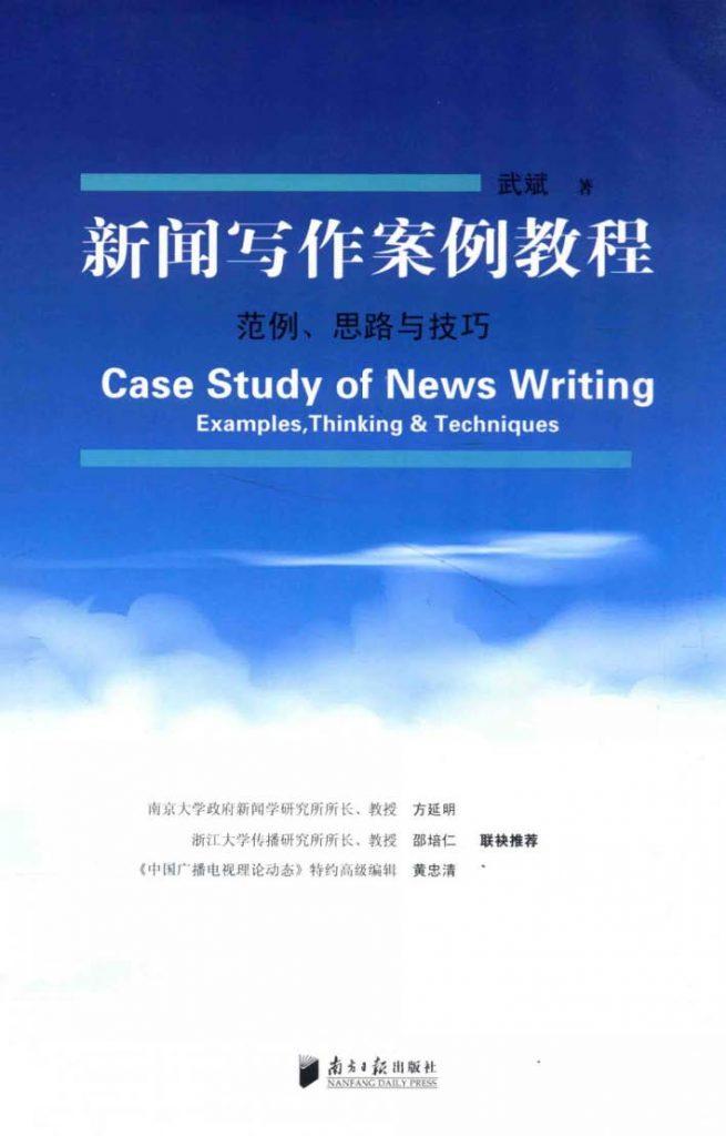 新闻写作案例教程  范例、思路与技巧 武斌  PDF