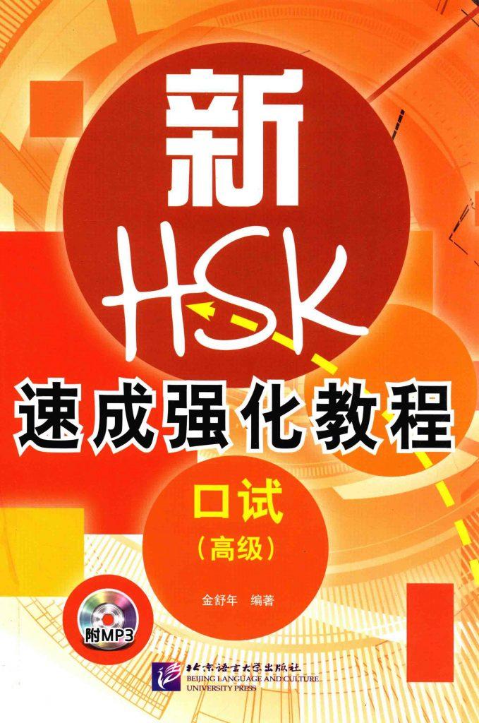 新HSK速成强化教程 口试 高级 PDF
