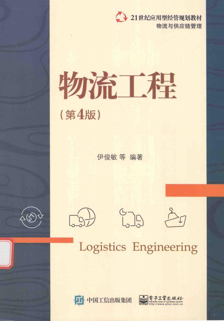 物流工程第4版 伊俊敏  PDF