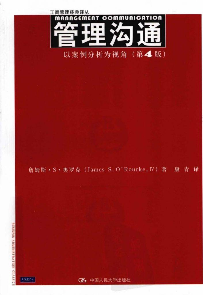 管理沟通 以案例分析为视角 第4版 奥罗克  PDF