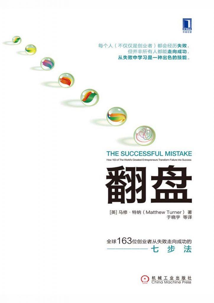 翻盘 全球163位创业者从失败走向成功的七步法 PDF
