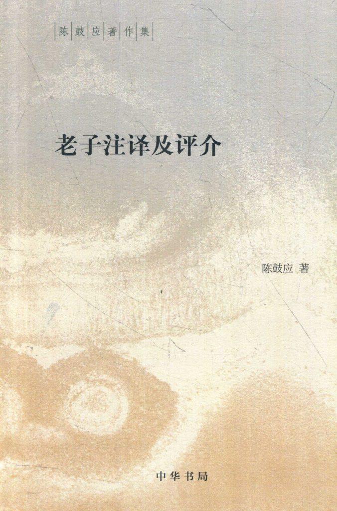 老子注译及评介 陈鼓应 PDF