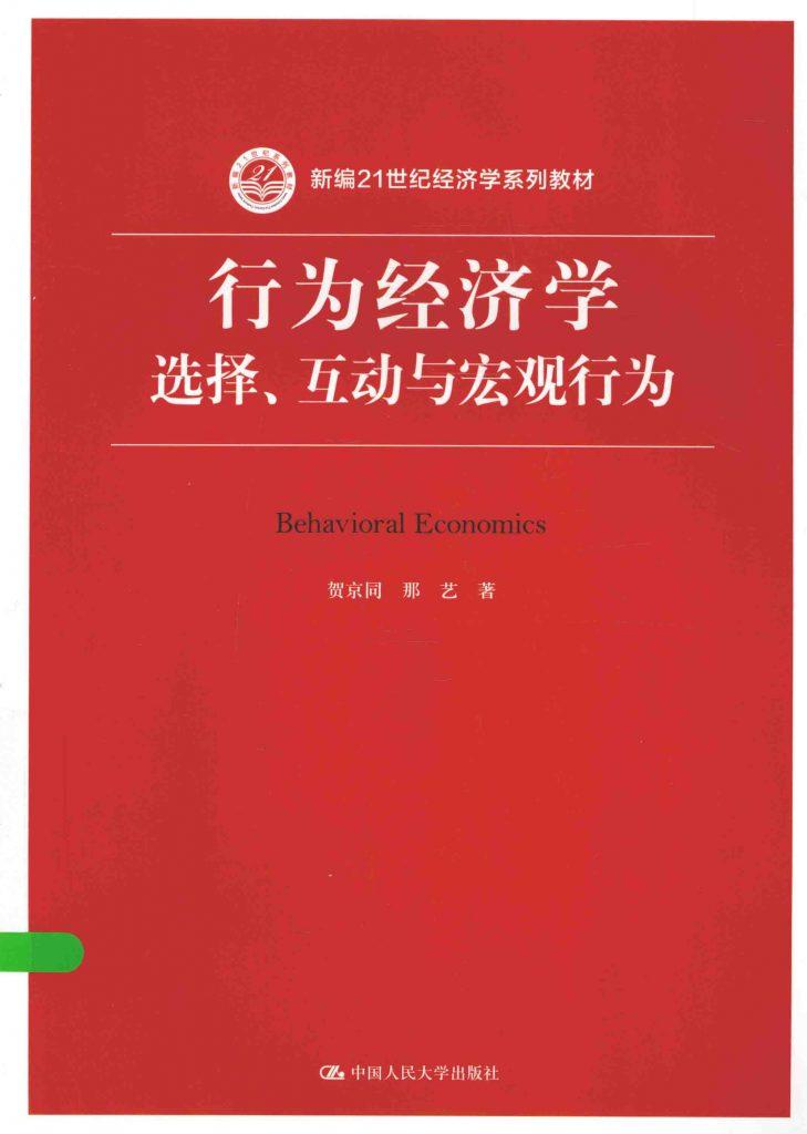 行为经济学选译、互动与宏观行为  PDF