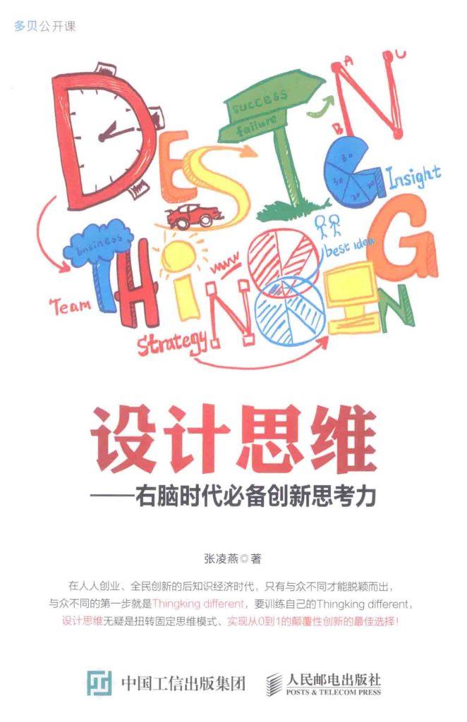 设计思维 右脑时代必备创新思考力 PDF