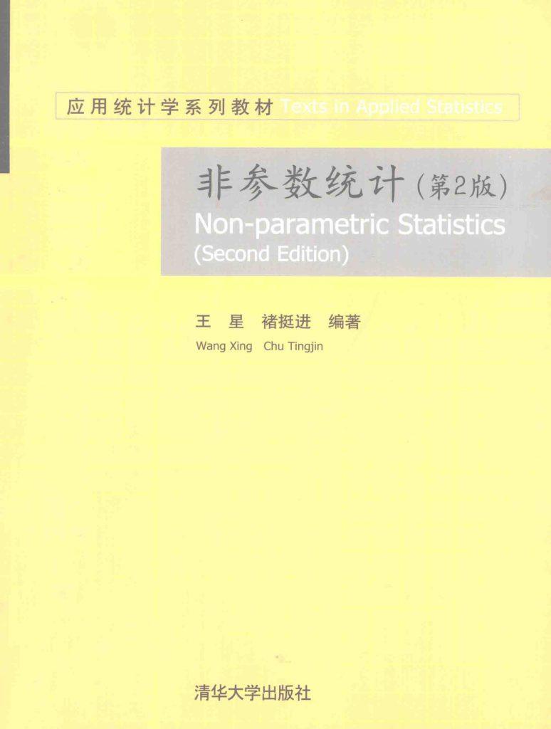 非参数统计 第2版 王星  PDF