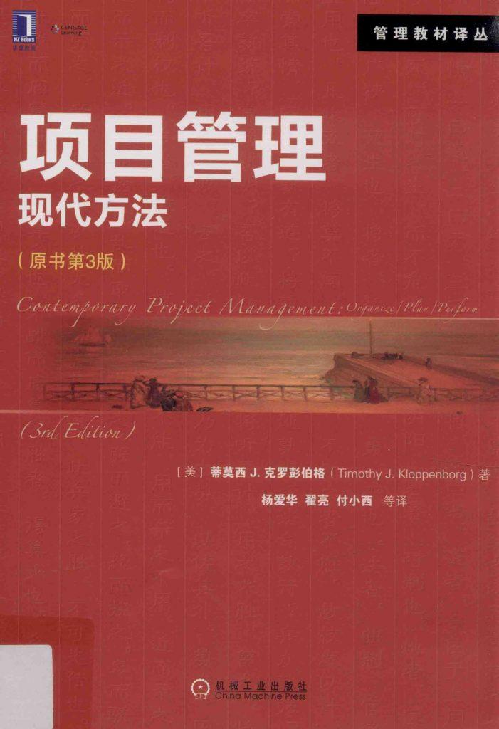 项目管理 现代方法 原书第3版 克罗彭伯格 PDF