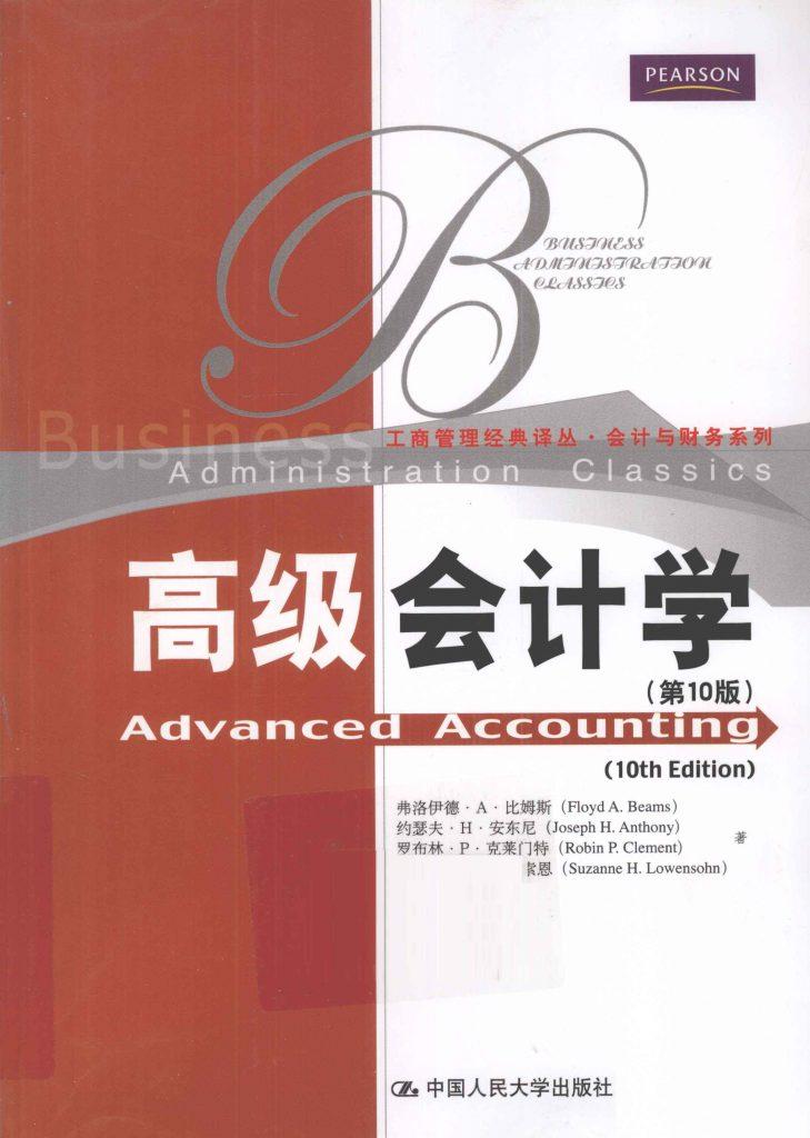 高级会计学 原书第10版 中文版 PDF