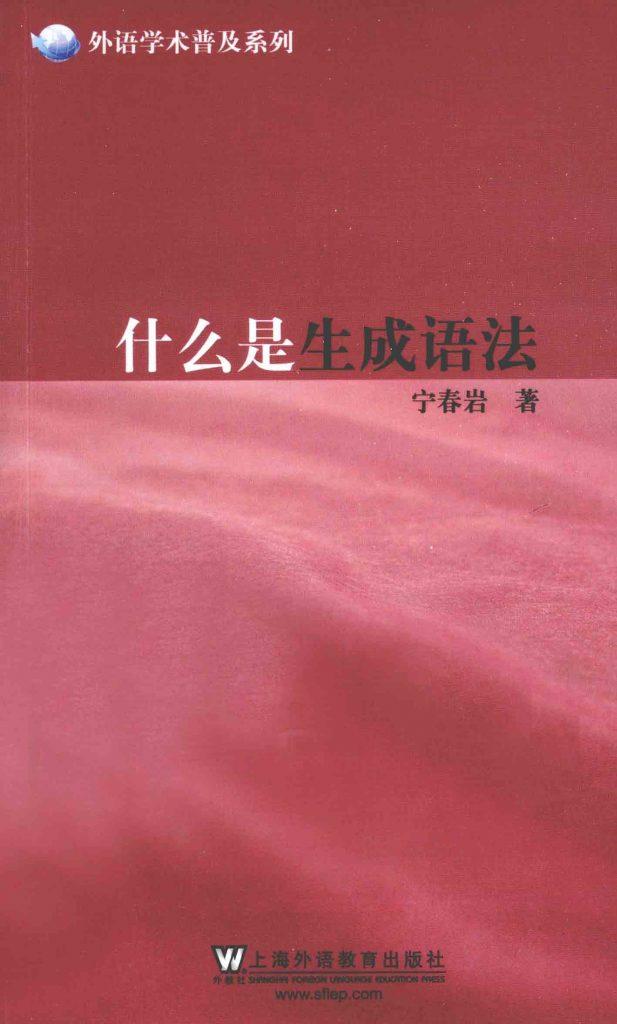 什么是生成语法 宁春岩  PDF