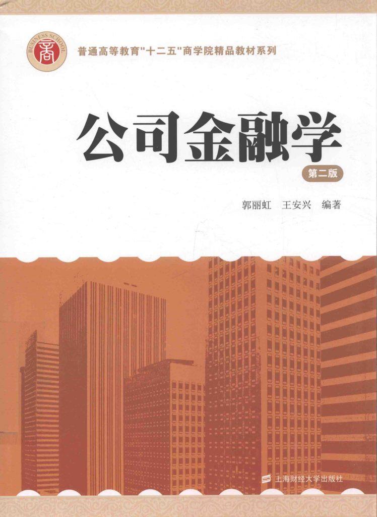 公司金融学 第2版 郭丽虹 PDF