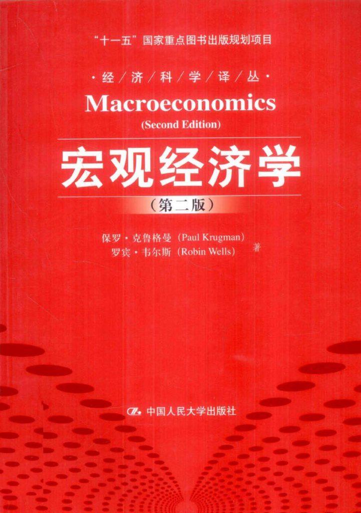 宏观经济学(第2版)克鲁格曼  PDF