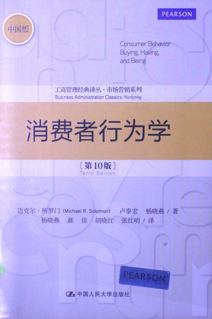 消费者行为学(第10版)迈克尔·所罗门 PDF