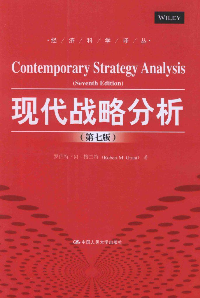 现代战略分析 第7版 罗伯特·M·格兰特 PDF
