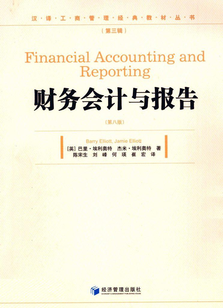 财务会计与报告(第8版) 巴里·埃利奥特 PDF