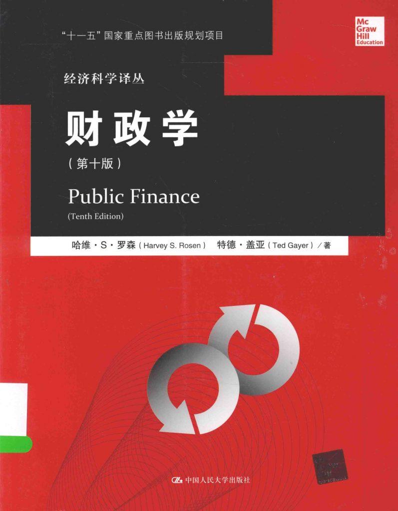 财政学 第十版 哈维·S·罗森  PDF