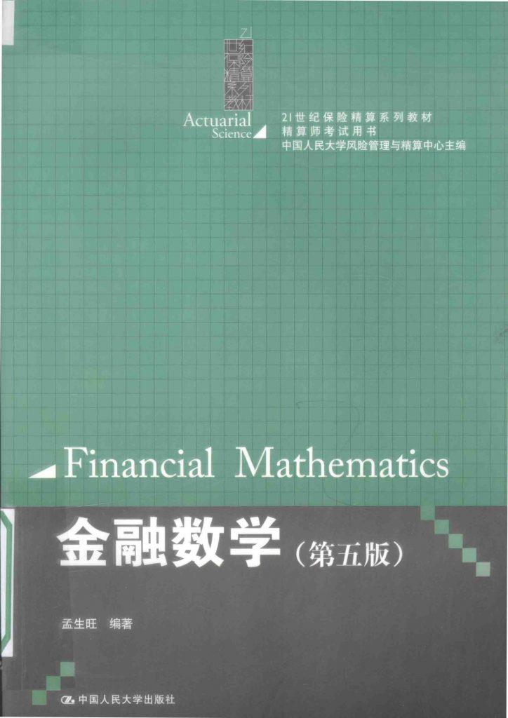 金融数学 第5版 孟生旺  PDF