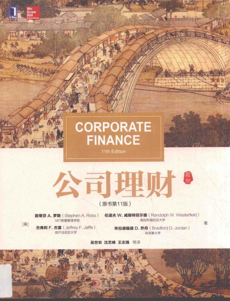 公司理财 原书第11版 中文版 斯蒂芬 A.罗斯  PDF