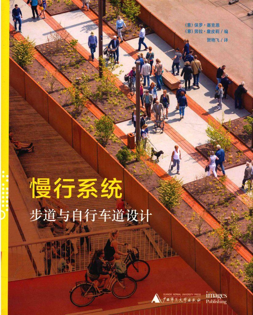 慢行系统 步道与自行车道 保罗 全彩  PDF