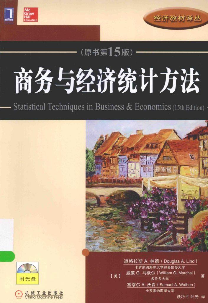 商务与经济统计方法 原书第15版 中文版  PDF