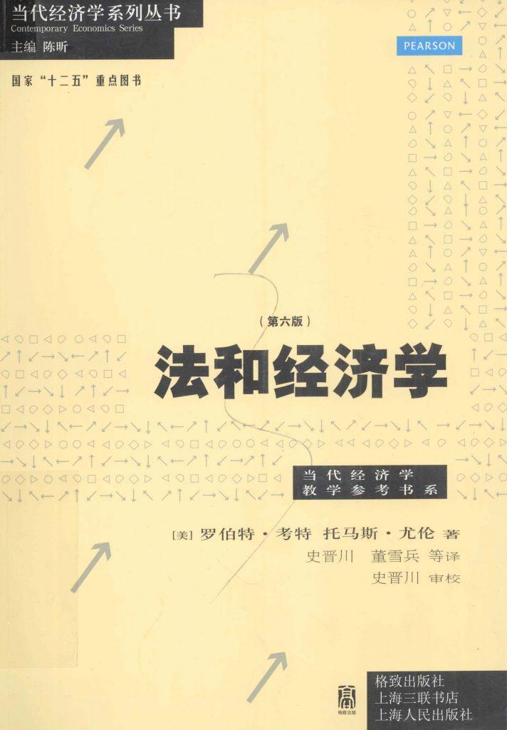 法和经济学 第6版 罗伯特·考特 中文版 PDF