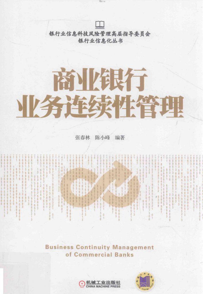 商业银行业务连续性管理 张春林  PDF
