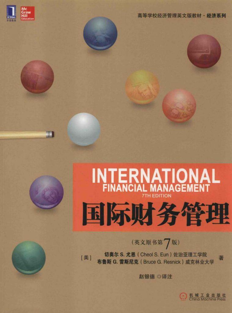 国际财务管理 英文原书第7版  PDF