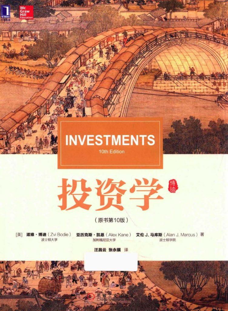 投资学 原书第10版 兹维·博迪 PDF