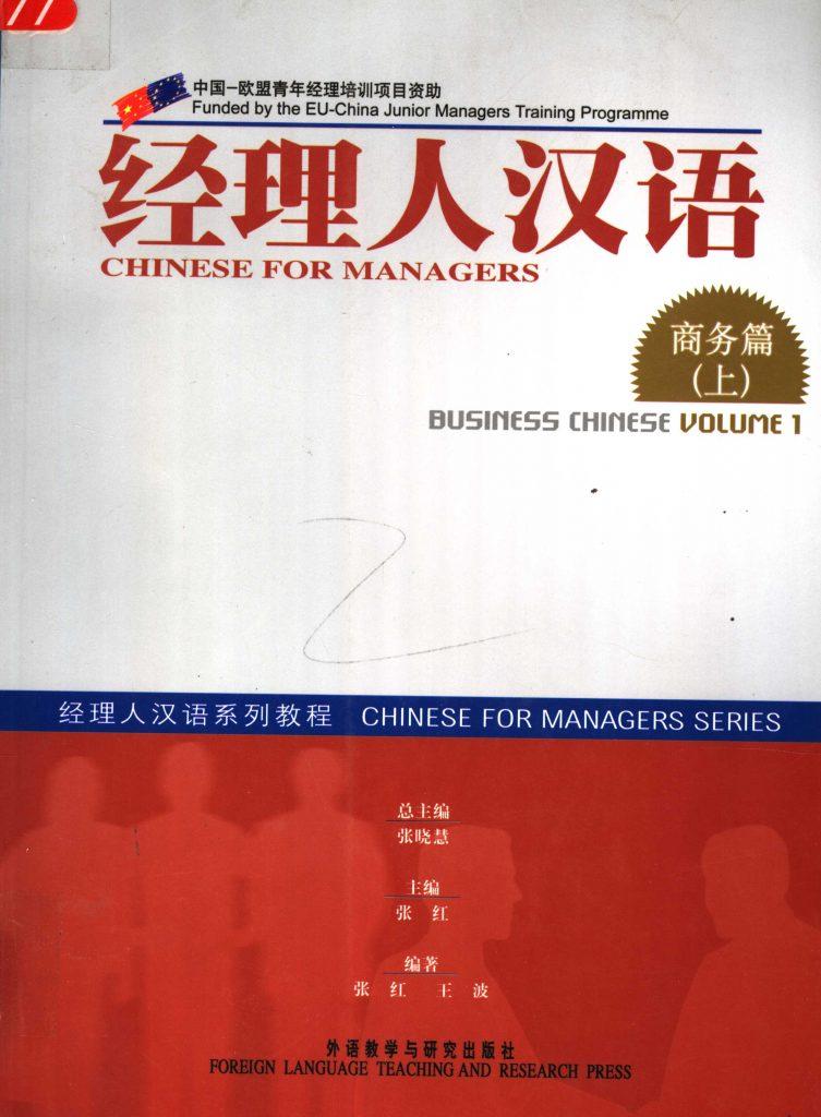 经理人汉语 商务篇 上  PDF