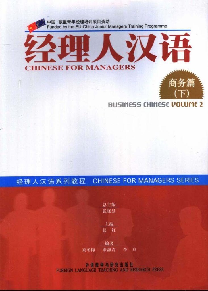 经理人汉语  商务篇  下  PDF