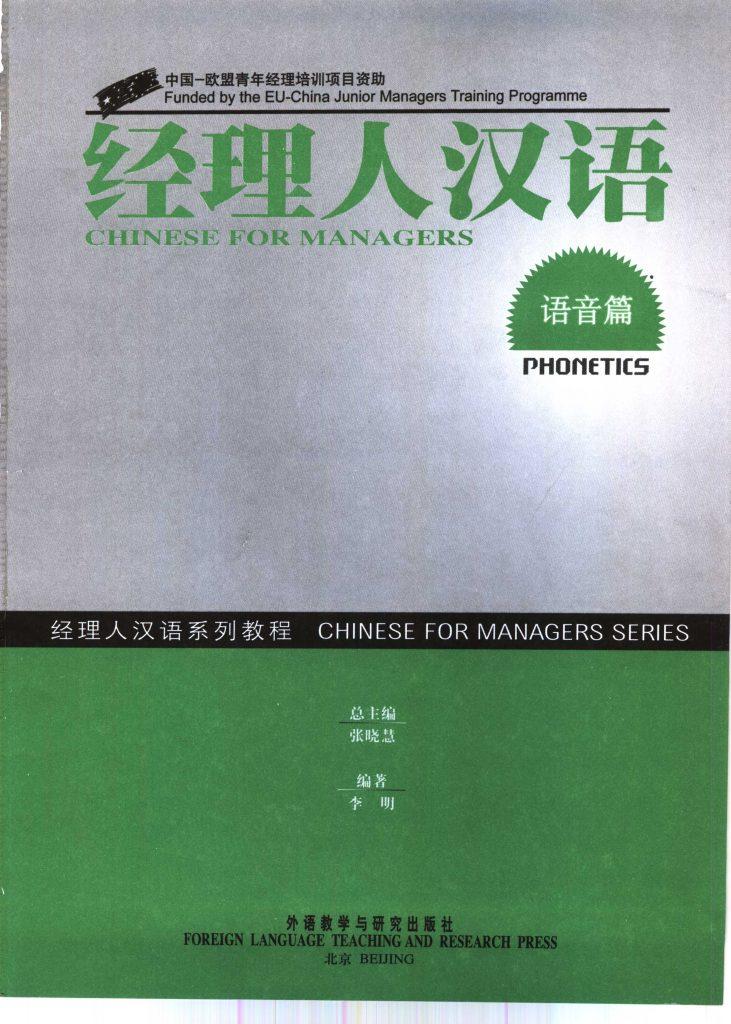 经理人汉语 语音篇  PDF