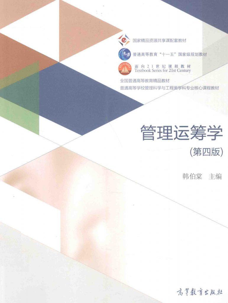 管理运筹学 第4版 韩伯棠 PDF