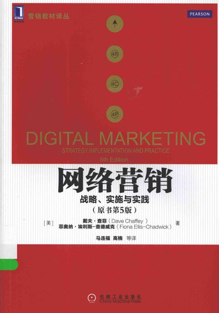 网络营销 战略、实施与实践 原书第5版 PDF